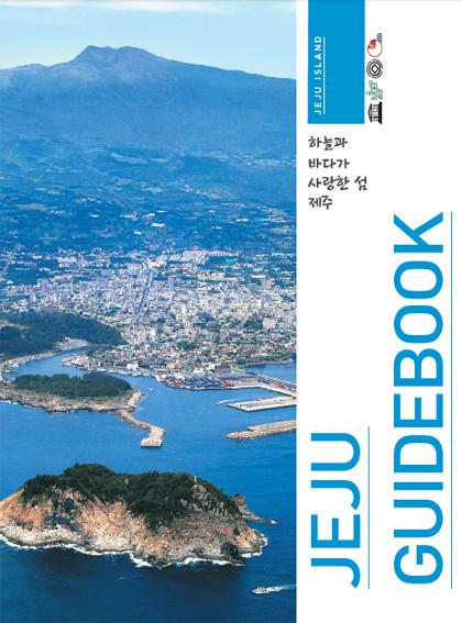 제주여행 가이드북|JEJU GUIDEBOOK|JEJU GUIDEBOOK|