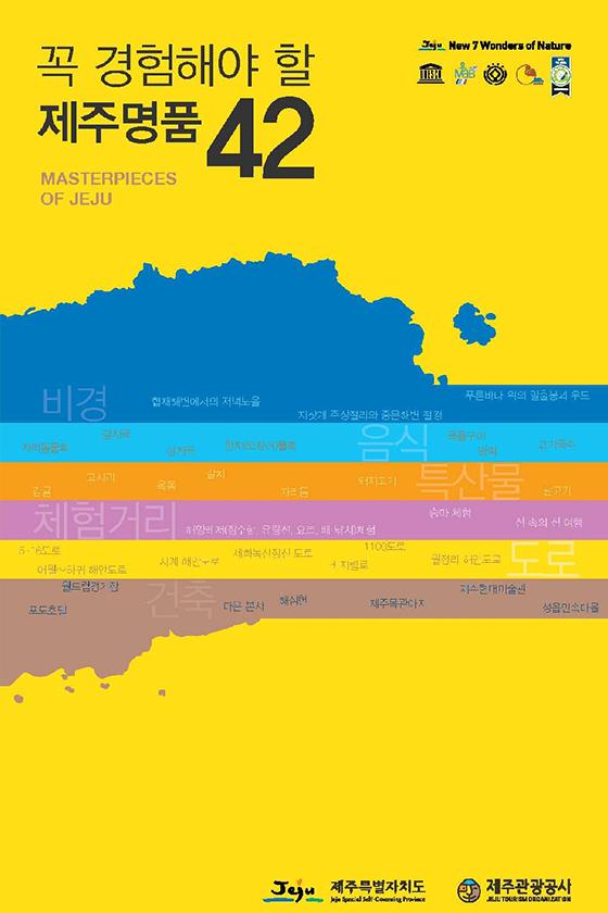 꼭 경험해야 할 제주명품 42|Masterpieces of jeju|济州的杰作|済州の傑作