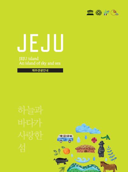 제주도 관광 포켓북|Jeju Tour Pocket Book|Jeju Tour Pocket Book|Jeju Tour Pocket Book